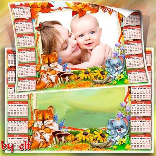 Детский календарь-рамка на 2018 год - Осень лесу каждый год платит золотом  ...