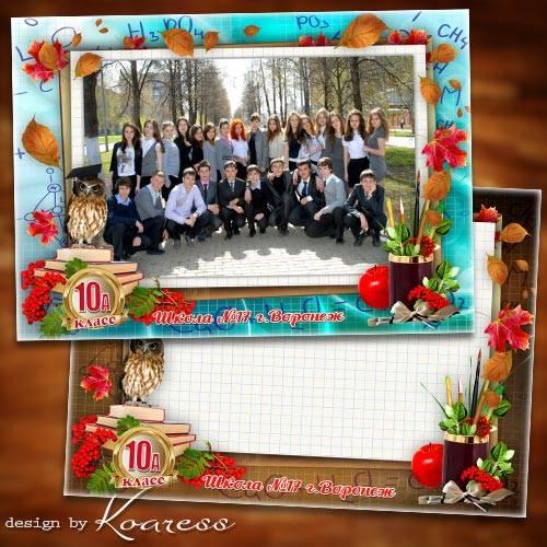 Школьная рамка для фото старших классов - Пусть мир открывает вам тайны сво ...