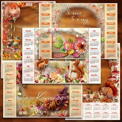 Календари png на 2018 год с рамками для фото - Дыхание осени