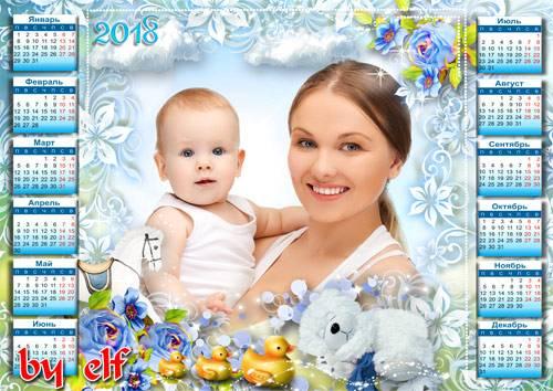 Календарь с фоторамкой на 2018 год - Подрастай скорей малыш