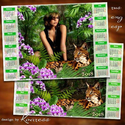 Календарь с рамкой для фотошопа на 2018 год - Далеко в джунглях