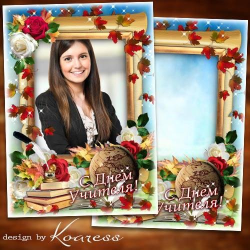 Школьная праздничная фоторамка с Днем Учителя - Учителей любимых поздравляе ...