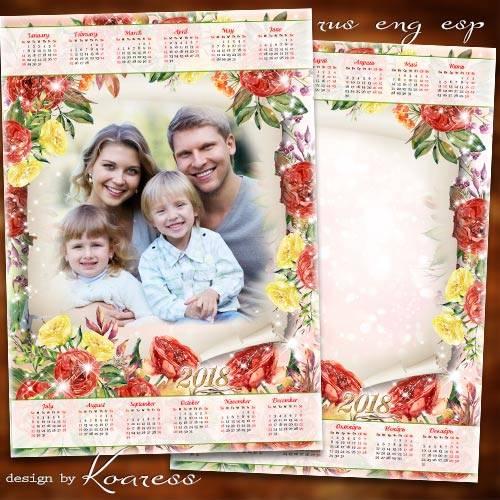 Календарь с рамкой для фото на 2018 год - Словно яркий лучик солнца теплой  ...