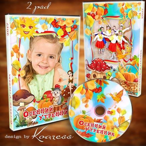 Набор для осеннего утренника в детском саду - обложка и задувка для dvd дис ...