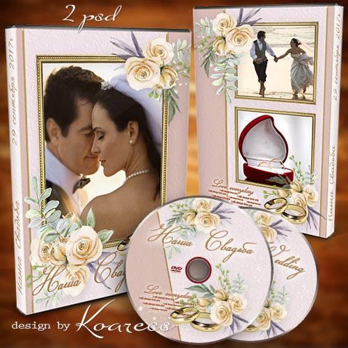 Обложка и задувка для свадебного диска dvd с вырезами для фото - Сегодня мы ...
