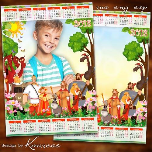 Календарь с рамкой для фото на 2018 год - Любимые мультфильмы про трех бога ...