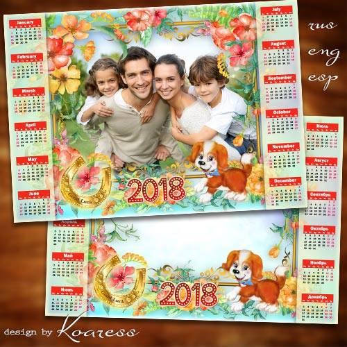 Календарь с рамкой для фотошопа на 2018 год - Пусть веселая собака дом наде ...