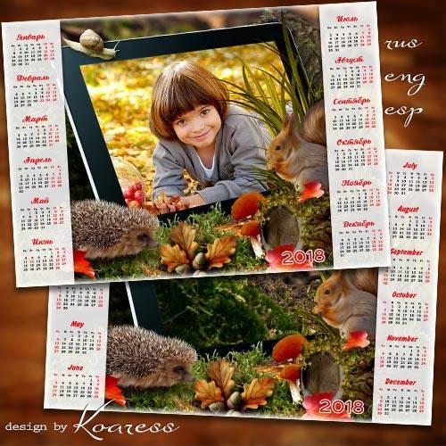 Календарь с рамкой для фото на 2018 год - Окошко в лес