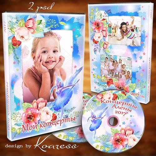 Детская обложка и задувка для диска с видео - Выступать люблю на сцене