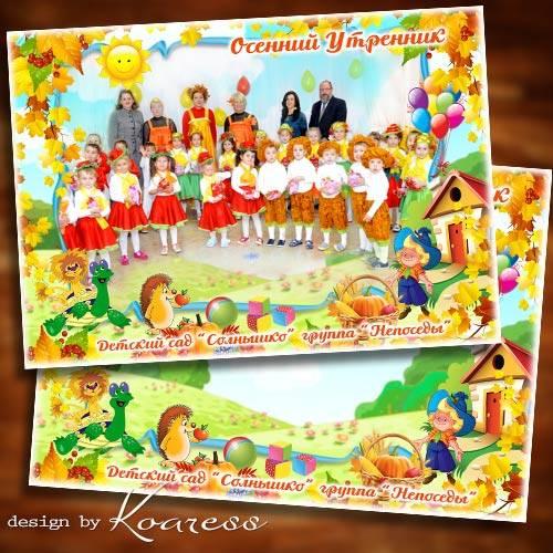 Осенняя фоторамка для детей - Осень в гости к нам пришла