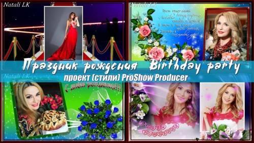 Проект для ProShow Producer - Праздник Рождения