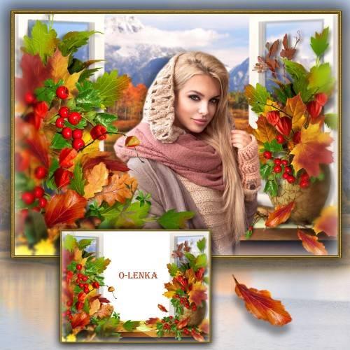 Фоторамка коллаж - В окне подруга Осень листвою шелестит