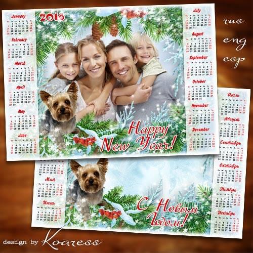 Календарь-рамка на 2018 год с Собакой - Лучший друг семьи
