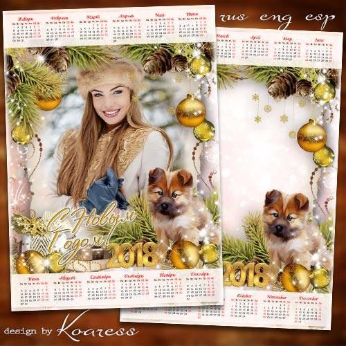 Календарь с рамкой для фото на 2018 год с Собакой - Озорной хозяин года