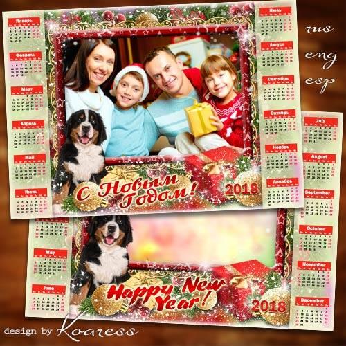 Календарь-рамка для фото на 2018 год - Пусть Собака в этот год дом недежно  ...