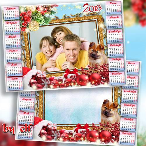 Календарь с рамкой для фото на 2018 год - Пусть Новый год ворвется сказкой