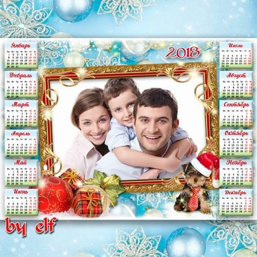 Календарь на 2018 год с рамкой для фотошопа - Пусть Новый год наполнит радо ...