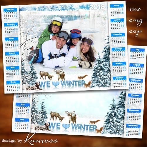 Календарь-рамка на 2018 год для фотошопа - Мы любим зиму