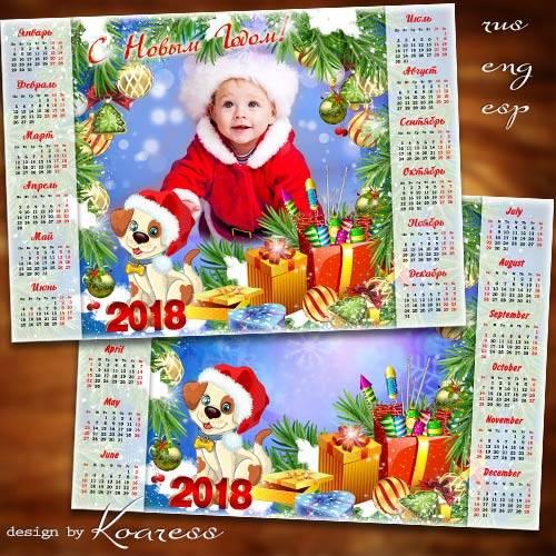 Календарь с рамкой на 2018 год - Скоро праздник самый яркий