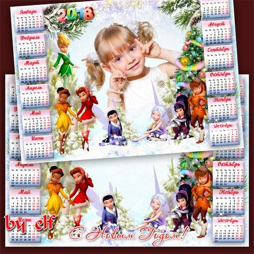 Календарь на 2018 год с рамкой для фото - Новый год с феями