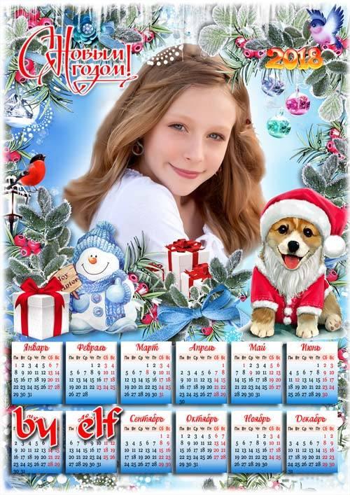 Календарь-рамка на 2018 год с Собакой - Пусть будет щедрым Новый год, на сч ...