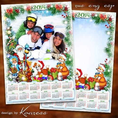 Календарь с рамкой для фото на 2018 год - Новогодние подарки принесет нам Д ...