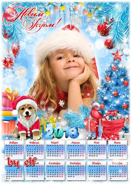 Новогодний календарь на 2018 год - За окошком снег идет, скоро праздник Нов ...