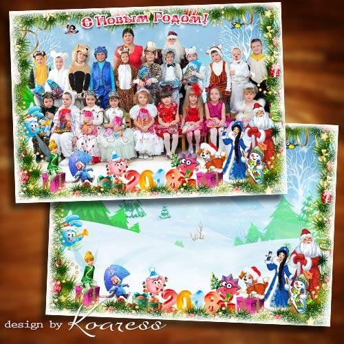 Новогодняя фоторамка для фото группы детей в детском саду или начальной шко ...