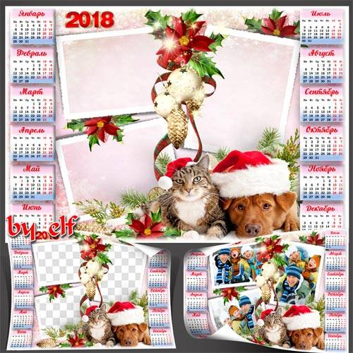 Календарь на 2018 год для 3 фото - С белым снегом самым чистым в дом стучит ...