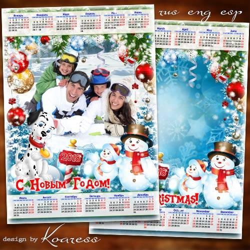 Календарь с рамкой для фото на 2018 год - Веселые снеговички