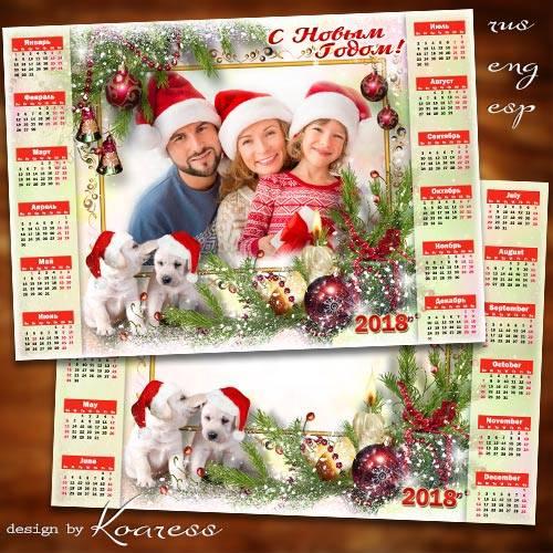 Календарь с рамкой для фото на 2018 год - Пусть приходит Новый Год со сказк ...