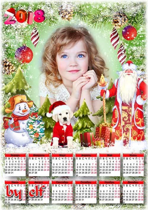 Детский календарь-рамка на 2018 год - Висят на ёлке шарики, волшебные фонар ...