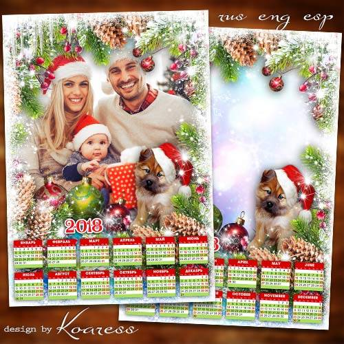 Календарь с рамкой для фото на 2018 год - Скоро праздник новогодний, скоро  ...
