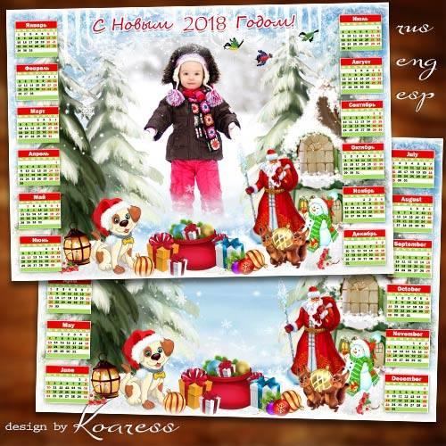 Календарь-рамка для фото на 2018 год для детей - По лесу Дед Мороз идет, в  ...