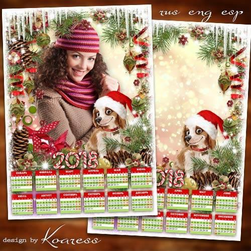 Календарь с рамкой для фото на 2018 год - Доброй сказкой Новый Год стучится ...