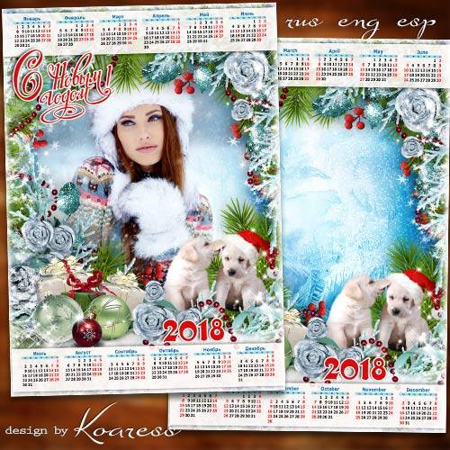 Календарь на 2018 год с симпатичными собаками - Пусть будет этот год прекра ...