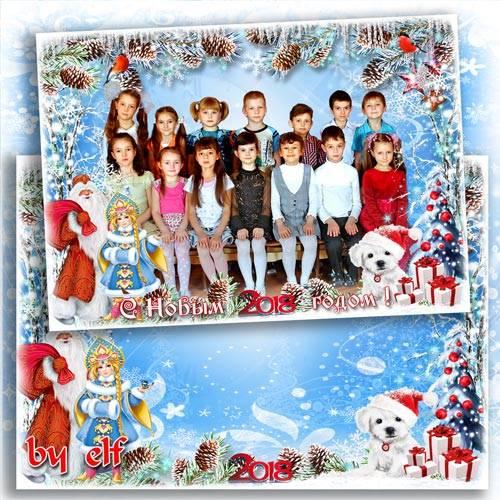 Детская фоторамка для фото группы в детском саду - Новогодний утренник