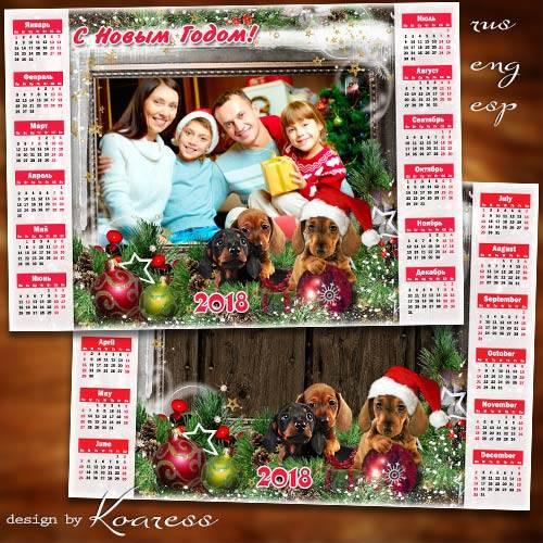 Новогодний календарь-фоторамка на 2018 год Собаки - Нет семьи дружней, чем  ...