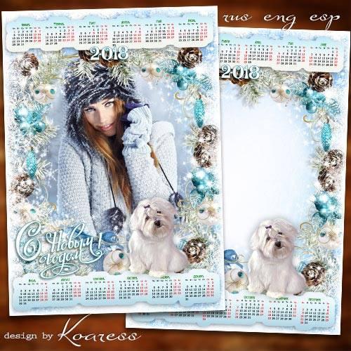 Календарь с рамкой для фото на 2018 год - Серебристый снег кружится и лежит ...