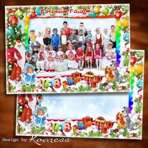 Новогодняя рамка для фото группы детей в детском саду - Нам румяный Дед Мор ...