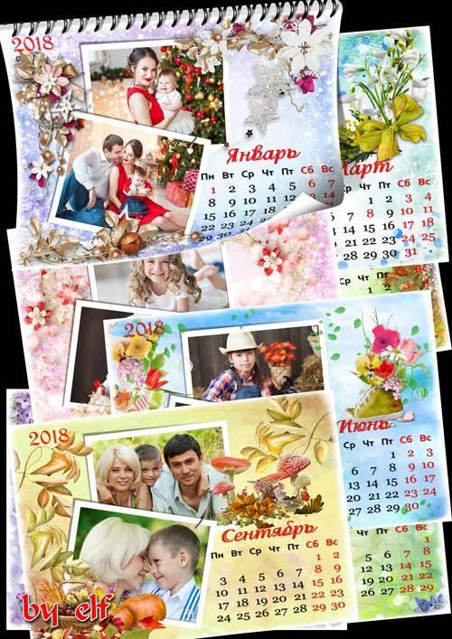 Перекидной календарь с рамками для фото на 2018 год  - Четыре сезона