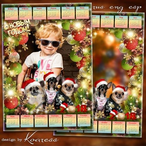 Календарь на 2018 год с симпатичными собаками - Веселая компания