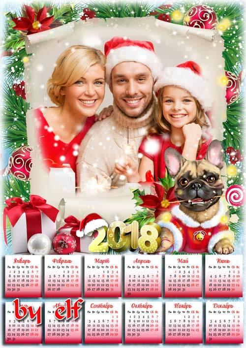 Новогодний календарь с символом 2018 года Собакой - Пусть грядущий Новый Го ...