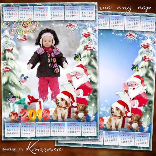 Календарь-рамка для фото на 2018 год - Дед Мороз подарки принесет