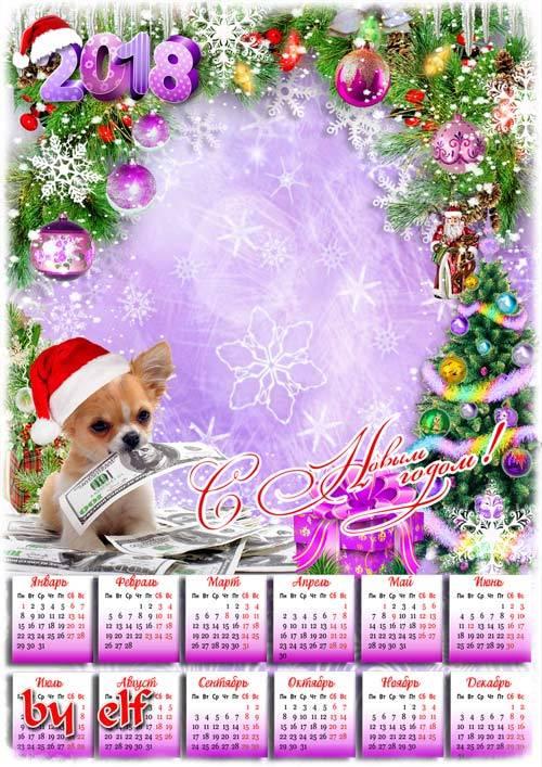Новогодний календарь-рамка на 2018 год - Поздравляем с Новым годом, чтобы б ...