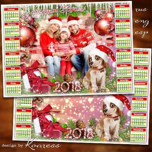 Праздничный календарь-рамка на 2018 год с Собакой - Пусть все мечты сбывают ...