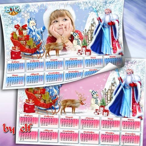 Праздничный календарь с рамкой на 2018 год - Ждём давно мы Новый год