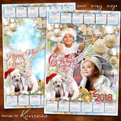 Календарь-рамка на 2018 год для фотошопа с Собакой - Любимый праздник детст ...