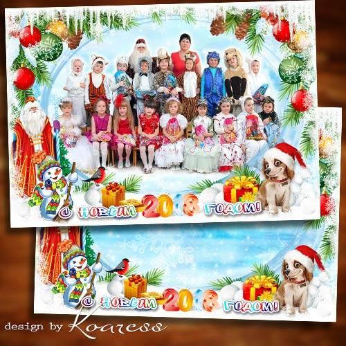 Новогодняя рамка для фото группы детей в детском саду - Все девчонки и маль ...