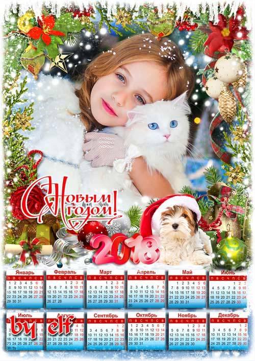 Новогодний календарь с рамкой для фото на 2018 год - Ярких зимних празднико ...